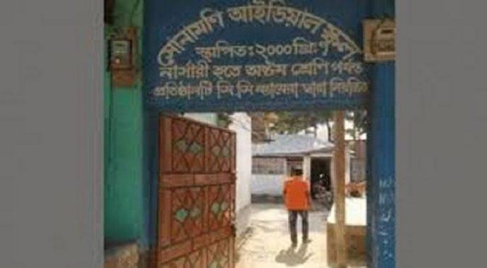 কিশোরগঞ্জে শিক্ষাপ্রতিষ্ঠান খোলায় ২০ হাজার টাকা জ'রি'মা'না