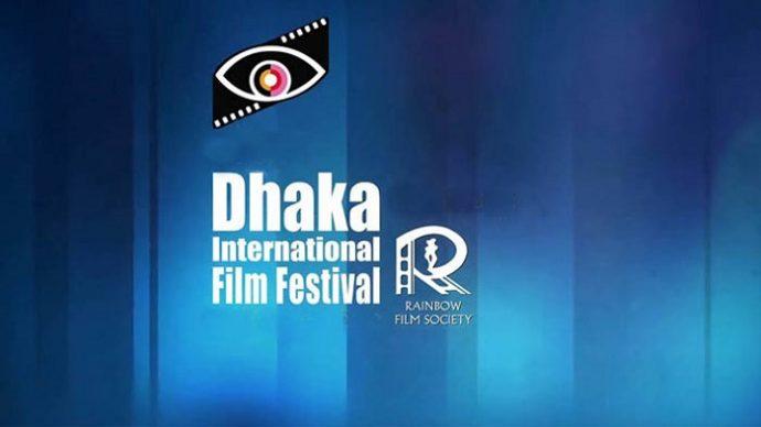 কাল থেকে শুরু ঢাকা আন্তর্জাতিক চলচ্চিত্র উৎসব