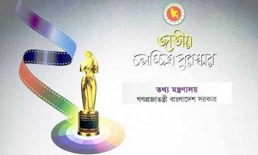 আগামীকাল জাতীয় চলচ্চিত্র পুরস্কার প্রদান